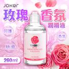 潤滑液 情趣商品 JOKER 呵護型潤滑液 260ml-玫瑰香氛