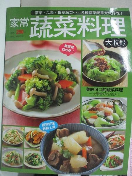 【書寶二手書T3/餐飲_JAB】家常蔬菜料理大收錄_楊桃文化