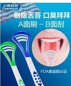 小鹿媽媽護理舌苔刷硅膠刮舌器刮舌頭刮舌板去口臭舌苔清潔器 4支 萬客居