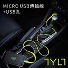 美國品牌TYLTRIBBN二合一車充(MICROUSB傳輸線+USB孔)一體成形USB車充扁平充電傳輸線車用充電器