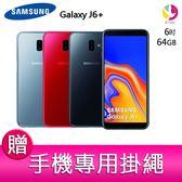 分期0利率 三星 SAMSUNG Galaxy J6+ (4G/64G)智慧型手機 贈『手機專用掛繩*1』