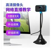 攝像頭 雨花石USB電腦攝像頭臺式筆記本高清視頻免驅麥克風網課聊天720P(快速出貨)