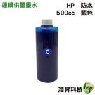 【奈米防水/填充墨水】HP 500cc 藍色 適用8612 8620 8600 7110 7612 7720 7740