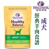 台北汪汪 美國WELLNESS 寵物健康-HB 成犬經典羊肉食譜5LB BWDJ 狗飼料11014
