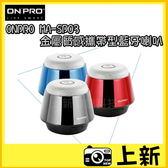 ONPRO MA-SP03 SP03 金屬質感攜帶型藍牙喇叭 手機平板筆電可用《台南/上新/公司貨》