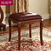 化妝凳 歐式家具梳妝凳化妝小凳子 實木換鞋凳 美式古箏凳琴凳G214mks 瑪麗蘇