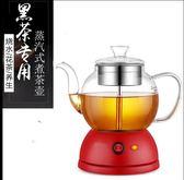 多功能煮茶器安化黑茶蒸汽煮茶器電熱玻璃全自動蒸汽花茶養生壺壺-Ifashion