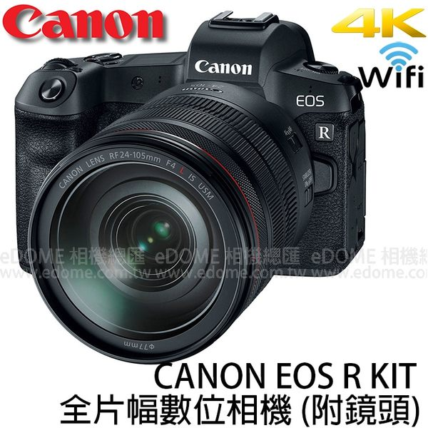 CANON EOS R KIT 附 RF24-105mm f/4L IS USM 全片幅 贈原電+轉接環 (6期0利率 公司貨) 微單眼 單鏡組