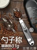 電子勺 勺子稱電子量勺0.1g家用配料秤精準電子秤液體面粉藥物奶粉計量秤 至簡元素