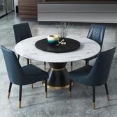 旋轉餐桌 北歐大理石餐桌後現代簡約圓桌椅組合家用小戶型一桌六椅輕奢飯桌T