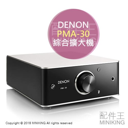 日本代購 DENON 天龍 PMA-30 數位 DAC 綜合擴大機