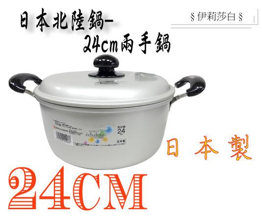 日本製鍋子-エシャロト----北陸鍋-24cm兩手鍋--/湯鍋/油炸鍋/煮飯鍋