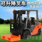 慣性叉車模型裝載機鏟車大號工程車套裝2男孩寶寶兒童玩具車3-6歲  WD小时光生活馆