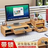 電腦增高架 電腦顯示器屏增高架底座桌面鍵盤整理收納置物架托盤支架子抬加高YYJ 俏俏家居