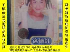 二手書博民逛書店磁帶罕見: 徐懷鈺 --我是女生(附歌詞)10307 徐懷鈺 南