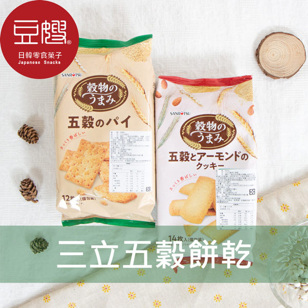 【即期良品】日本零食 三立 五穀餅乾(原味/杏仁)