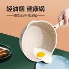 不粘鍋奶鍋泡面鍋麥飯石煎煮一體多功能小鍋電磁爐燃氣通用小煮鍋 【端午節特惠】