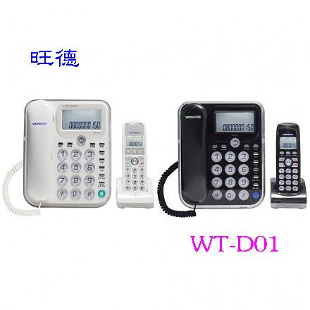 WONDER 旺德 2.4G子母機 WT-D01 ◆2.4G 高品質無線子母機,可擴充1~4隻子機使用☆6期0利率↘☆