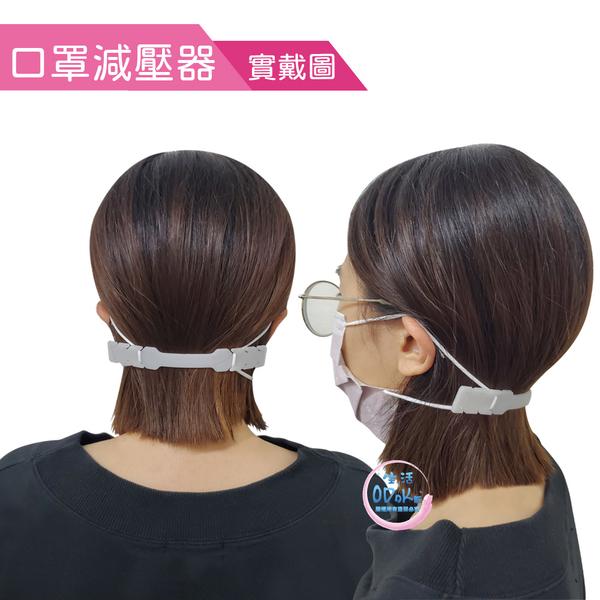 口罩支架 護耳 耳套 耳繩護套 調節帶 防勒器 減壓器 支架 口罩神器 【生活ODOKE】