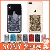 SONY 10III Xperia 1III 5iii 10+ XZ3 XZ2 XA2 Ultra L3 五卡亮片口袋 透明軟殼 手機殼 插卡殼