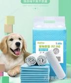 狗狗尿墊寵物尿片加厚除臭吸水墊 100貓狗尿不濕泰迪除臭尿布用品 艾莎嚴選YYJ