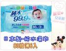 麗嬰兒童玩具館~日本製唯可Weicker-護膚濕紙巾柔溼巾薄80抽6入(純水99.9%)