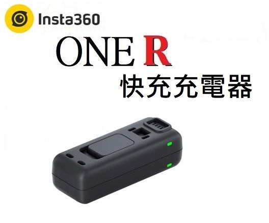 名揚數位 Insta360 ONE R 快充充電器 原廠公司貨 *可同時為兩塊電池充電* TYPE C接孔