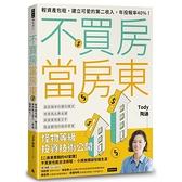 不買房當房東:輕資產包租,建立可愛的第二收入,年投報率40%!