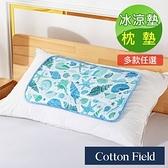 棉花田極致酷涼冷凝枕墊萬用墊-多款可選(30x45cm)海底世界