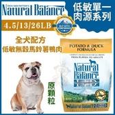 贈2瓶乾洗手*WANG*Natural Balance 低敏單一肉源《無穀馬鈴薯鴨肉全犬配方(原顆粒)》26LB【63030】