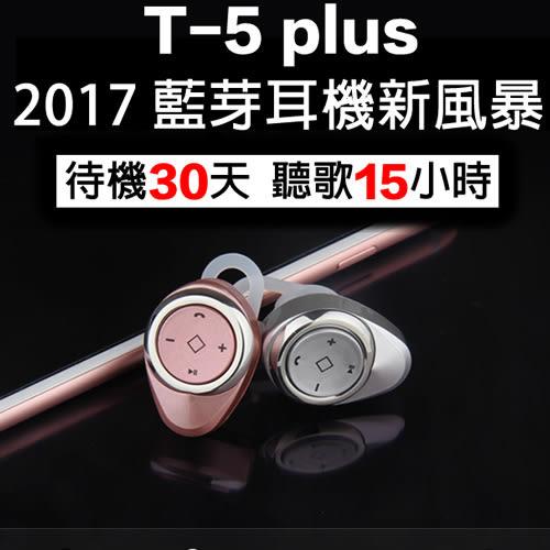 升級版! 全新30天待機+送副耳機※T-5 Plus 迷你隱形藍芽耳機【RB023】單耳無線音樂藍芽耳機