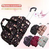拉桿包女韓版潮旅行包袋 大容量手提行李箱包 登機拉桿箱   卡布奇諾