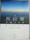 【書寶二手書T6/旅遊_NSU】在西拉雅呼喊全世界:褚士瑩發現台灣之旅_褚士瑩