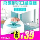 可開關排水孔蓋( 顏色隨機出貨) ◆86小舖 ◆