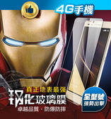 非滿版 玻璃保護貼 HTC D12S【4G手機】