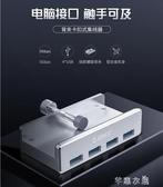分線器鋁合金卡扣式usb3.0接口分線器 usp電腦擴展器延長線一拖四多接口多孔轉換頭hub集線器