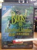 挖寶二手片-B22-030-正版DVD*電影【蟲蟲!熱帶雨林冒險】-