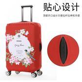 彈力行李箱套旅行拉桿箱保護套防塵罩袋