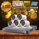 海康威視 優惠套餐DS-7208HQHI-K1 500萬畫素 監視主機 +TW16D0T-IR 管型攝影機*5 不含安裝