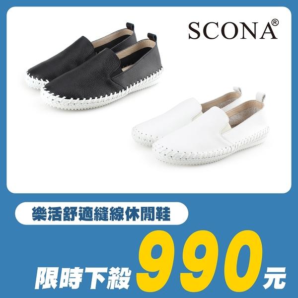 SCONA 蘇格南 全真皮 樂活舒適縫線休閒鞋 原價3280 特價990(兩色任選)