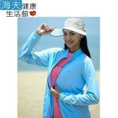HOII SunSoul后益 涼感 防曬 UPF50 立領T 外套-藍光 L
