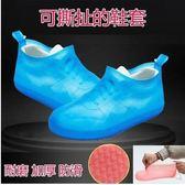 防雨鞋套無味 防水鞋套矽膠套雨季矽膠鞋套兒童橡膠耐磨環保戶外