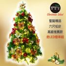 【摩達客】台灣製6尺180cm特級綠松針葉聖誕樹+花蝴蝶結系配件+100LED燈暖白光2串+控制器豪華組