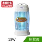 惠騰15W捕蚊燈(FR-1588A)台灣...