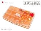 日本製 15格可視收納盒 首飾盒 珠寶盒 小物收納 飾品收納 藥盒  《Life Beauty》