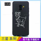 新款十二星座 三星 J2 J7 Prime 情侶手機殼 黑色手機套 線條畫風 保護殼保護套 磨砂軟殼