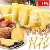 【果之蔬-全省免運】外銷特選爆汁屏東XL金鑽鳳梨X5支(2斤±10%/支)