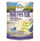 六罐特惠 博能生機 關常健-葡萄糖胺高鈣配方 800g/罐