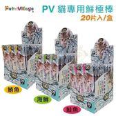 *WANG*【盒裝】魔法村Pet Village《PV貓專用鮮極棒-鮪魚|海鮮|鮭魚》20片/盒 有三種口味 貓適用