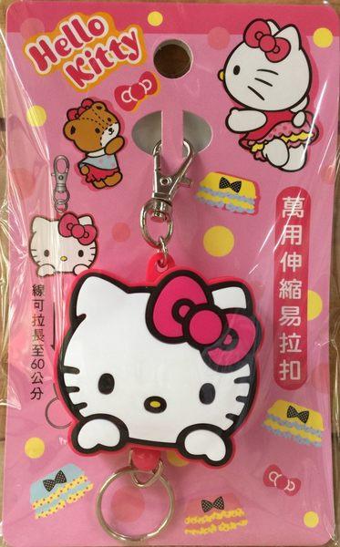 Hello Kitty 萬用伸縮易拉扣 KT 三麗鷗 SANRIO